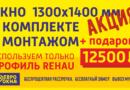 АКЦИЯ: ПЛАСТИКОВОЕ ОКНО С МОНТАЖОМ — 12300 РУБЛЕЙ