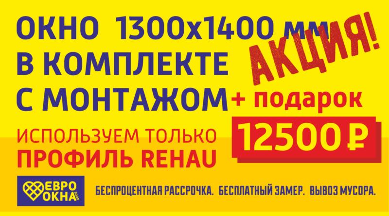 АКЦИЯ: ПЛАСТИКОВОЕ ОКНО С МОНТАЖОМ — 12500 РУБЛЕЙ