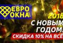 НОВОГОДНЯЯ СКИДКА 10% НА ВСЁ!